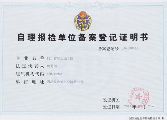四川省化工设计院官网-专业从事化工,石化,医药行业的